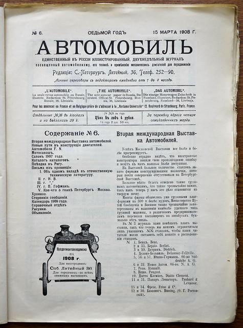 1908-03-15. № 6. Автомобиль. 2077