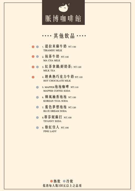 台中菜單-3