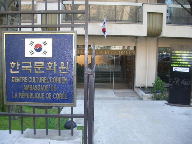 Centre Culturel Coréen : centre culturel cor en ambassade de cor e du sud paris ~ Melissatoandfro.com Idées de Décoration