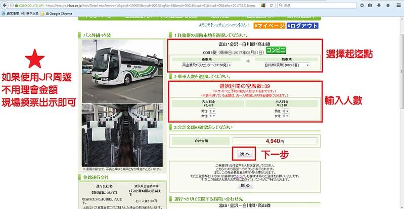 濃飛巴士5