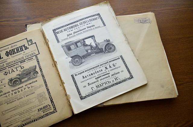 1908-01-01. № 1. Автомобиль