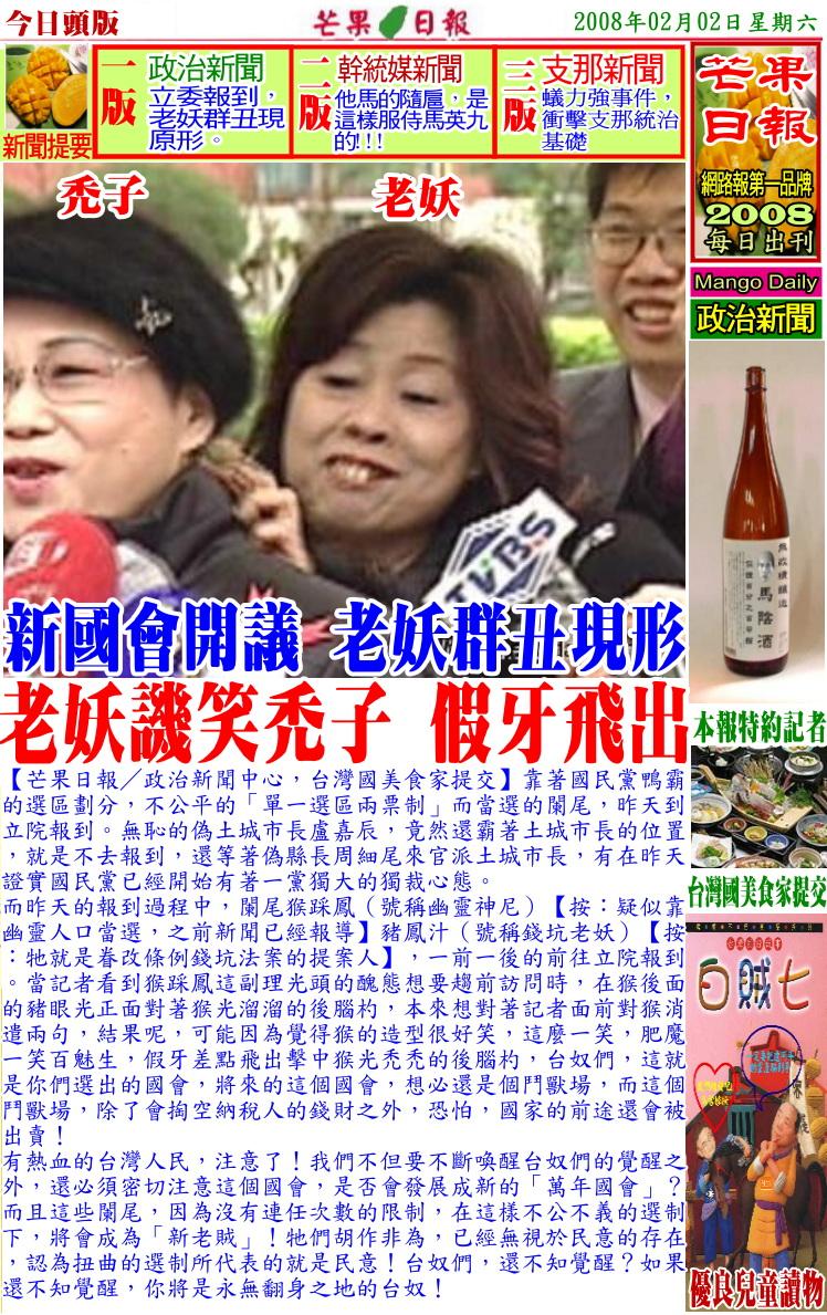 080202頭版政治新聞--朱鳳芝假牙飛出