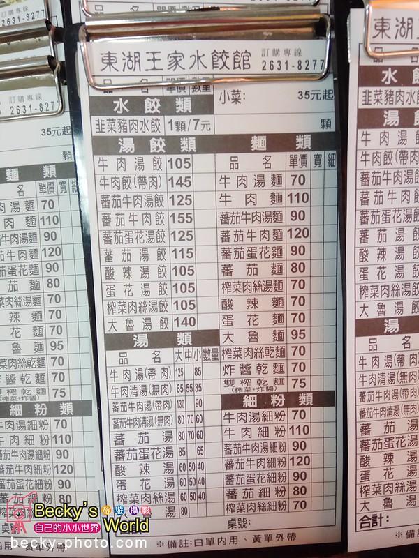 2017.Feb 王家水餃 @東湖