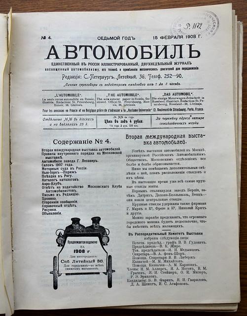 1908-02-15. № 4. Автомобиль. 2029
