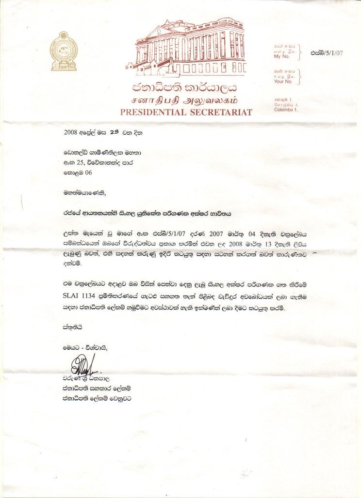 letter from the secretariat  sinhala