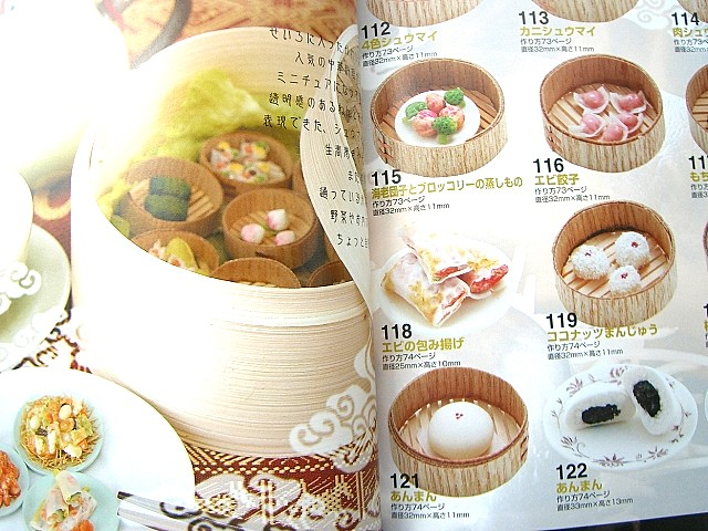 Japanese craft book making cute miniature food by craft cl for Asian cuisine books