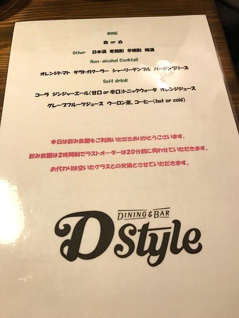 2017.2.11 D style