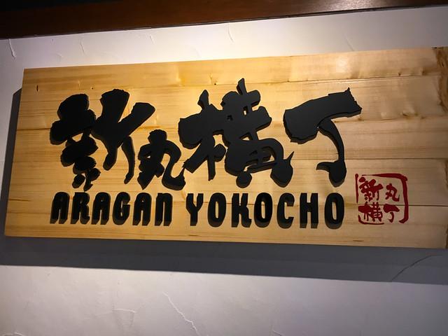aragan-yokocho-quill-city-mall