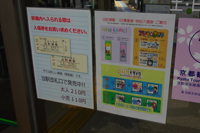 2017/02 叡山電車出町柳駅の入場券インフォメーション