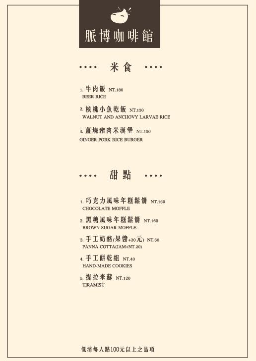 台中菜單-5