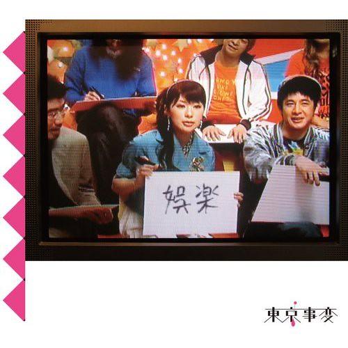 東京事変の画像 p1_35