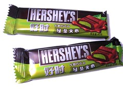 Chinese Hershey Bars with Green Tea Filling | by princess_of_llyr