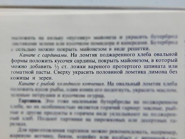 Канапе с сардинами, пошаговый фоторецепт из Книги о вкусной и здоровой пище | HoroshoGromko.ru
