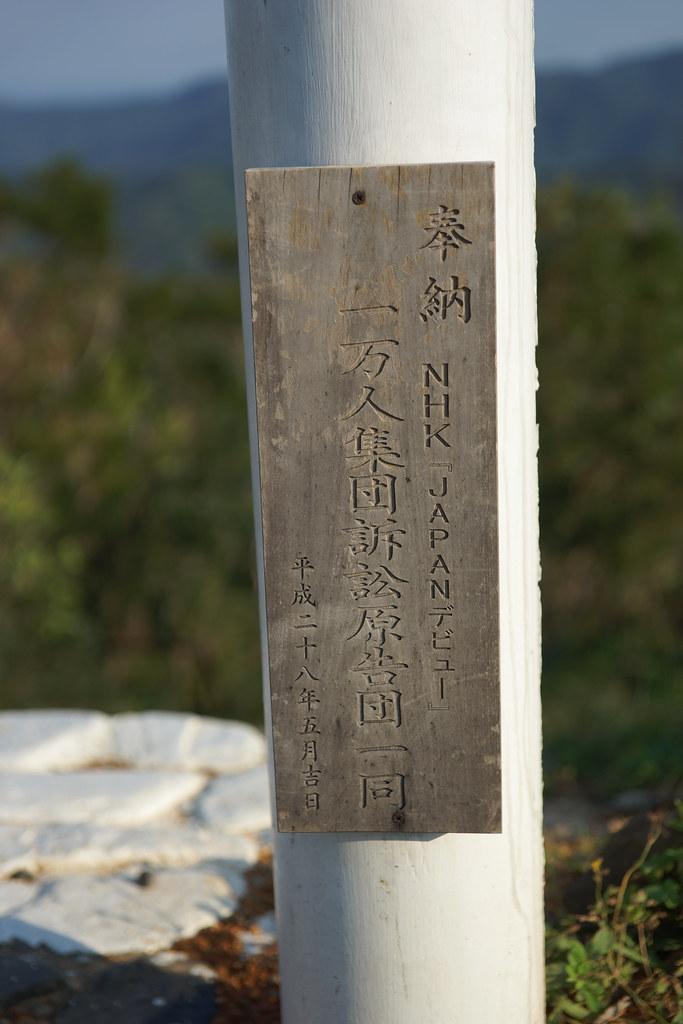 高士神社鳥居上的「一萬人集團訴訟原告團一同」紀念銘文。(攝影:王顥中)