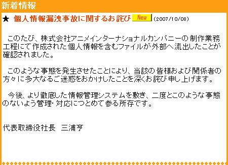 071012 - 動畫《さようなら絶望先生》第2期腳本由雜誌Anime Style總編輯長「小黑祐一郎」接棒?