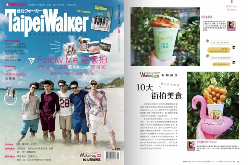 TaipeiWalker 201702