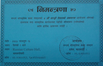 Invitation meaning in nepali gallery invitation sample and invitation meaning in nepali gallery invitation sample and invitation meaning in nepali images invitation sample and stopboris Gallery