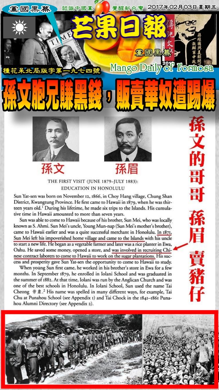 170203芒果日報--黨國黑幕--孫文胞兄賺黑錢,販賣華奴遭踢爆