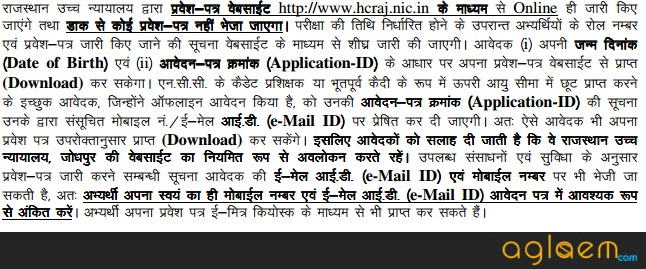 Rajasthan HC Stenographer and Stenographer Gr II Admit Card 2017   Get Here