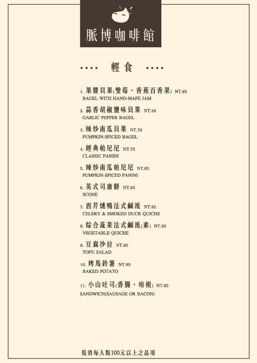 台中菜單-4
