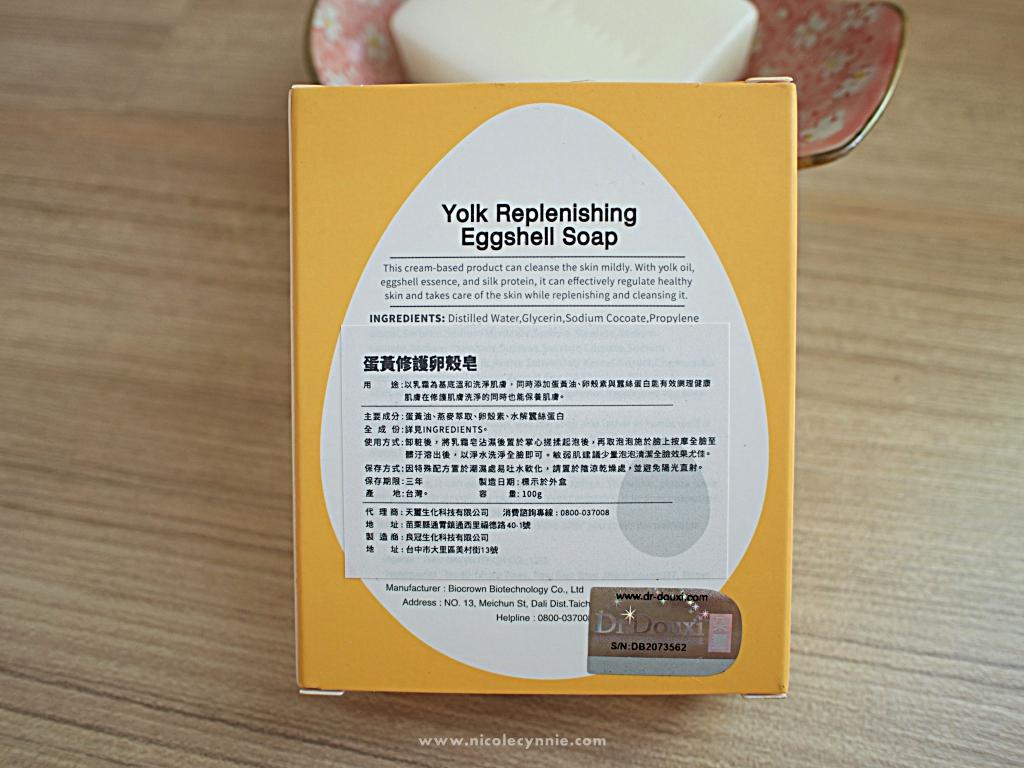 Nicole Cynnie   Dr.Douxi Yolk Replenishing Eggshell Soap 1