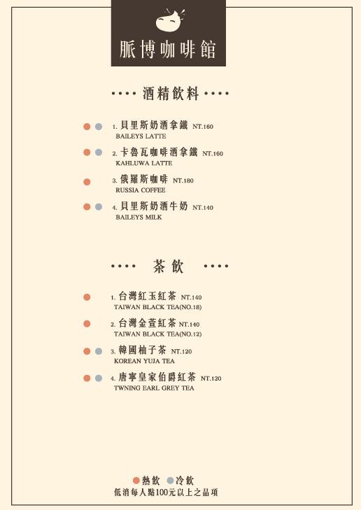 台中菜單-2