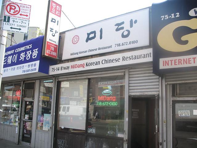 Elmhurst Chinese Restaurant Nd Street
