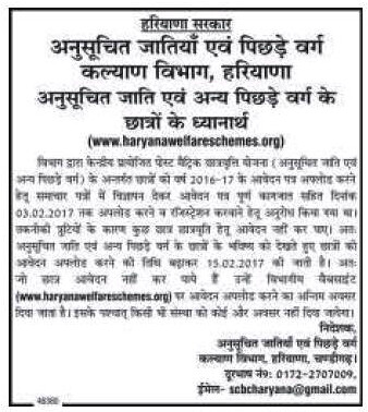 Haryana Post Matric Scholarship