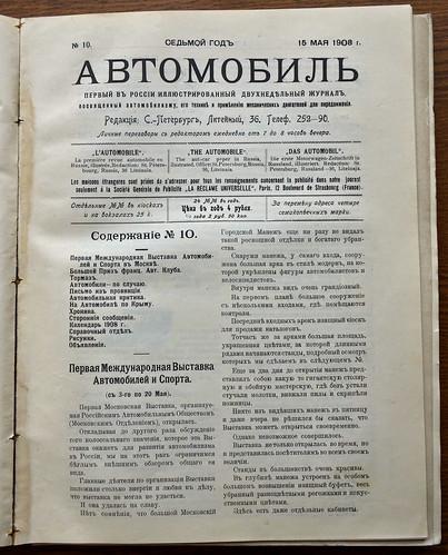 1908-05-15. № 10. Автомобиль 2155