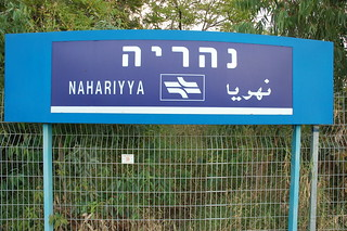 Israel Railways Nahariya Train Station | by david55king