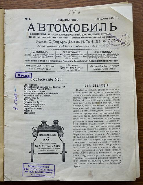 1908-01-01. № 1. Автомобиль. 1969. Содержание