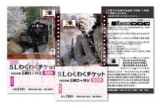 SLわくわくチケット☆三峰口→秩父(2017年用)