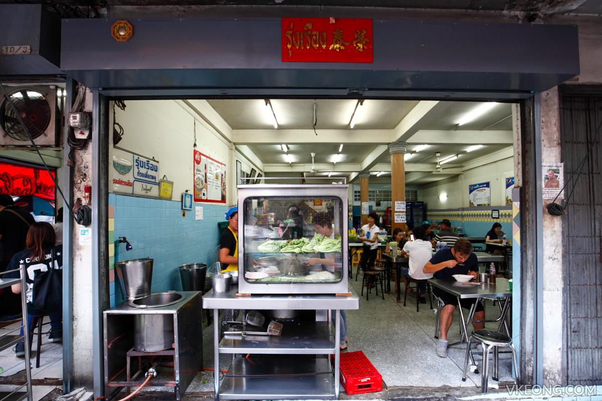 Rung Ruang Noodle Shop