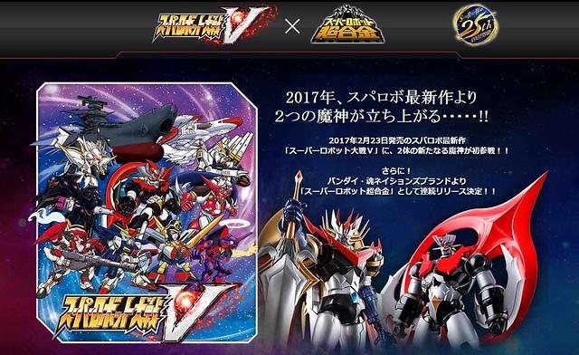 Tamashii Nation Super Robot Chogokin Mazinemperor G e Mazinger ZERO