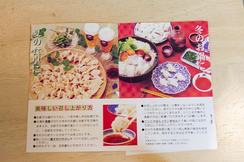 山東水餃大王のおいしい食べ方紹介