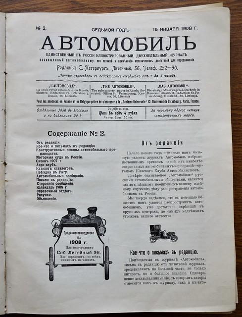 1908-01-15. № 2. Автомобиль. 1989