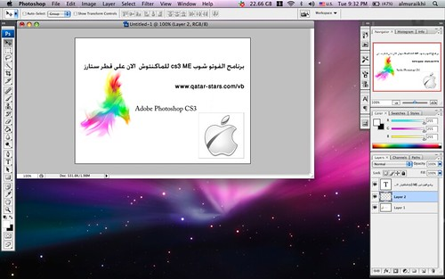 Photoshop cs3 me on mac photoshop cs3 me full in qatar sta flickr photoshop cs3 me on mac by abdulla almerekhi ccuart Gallery