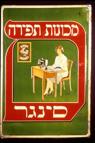 Sign advertising Singer sewing machines | by Center for Jewish History, NYC