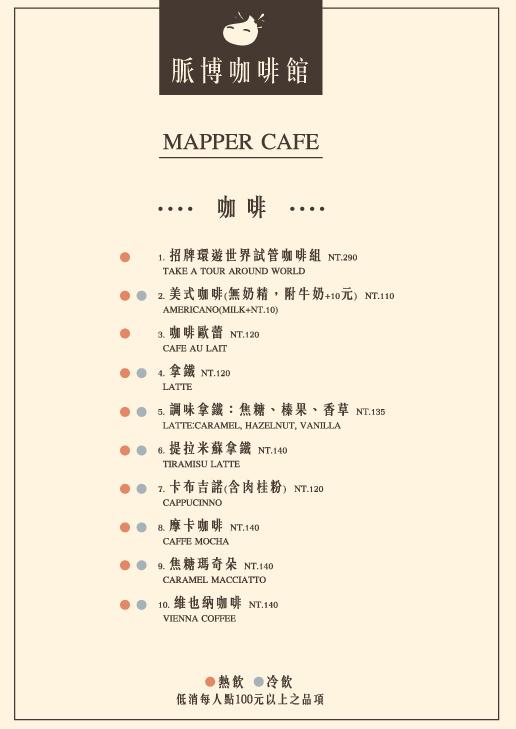 台中菜單-1