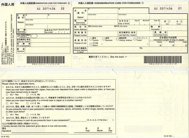 Japan Embarkation And Disembarkation Card Japan