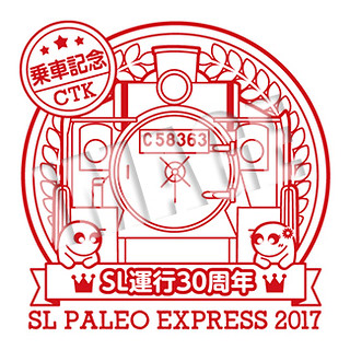 SLパレオエクスプレス☆乗車記念スタンプ(2017年)