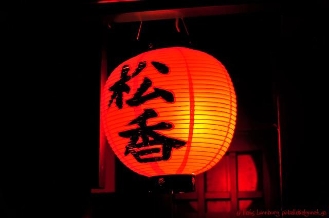 how to make chochin lanterns