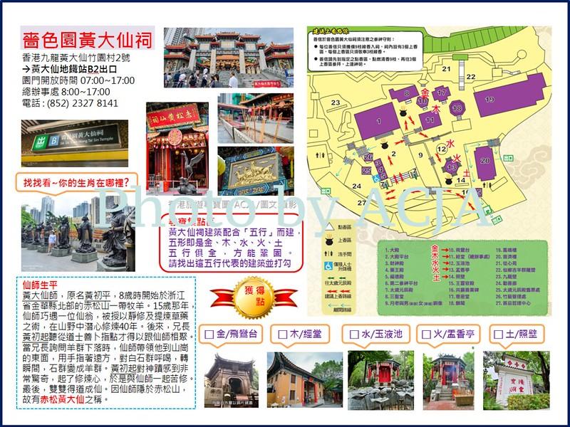 香港旅遊尋寶圖-黃大仙