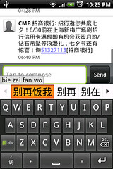 Typing on the Google Pinyin soft keyboard | by sinosplice