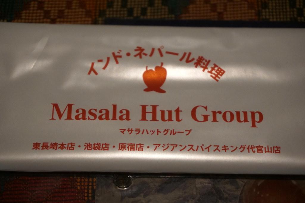 マサラハット(東長崎)