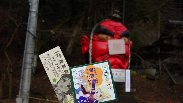 2017/02 きんモザPD&ステラのまほう鞍馬駅入場券