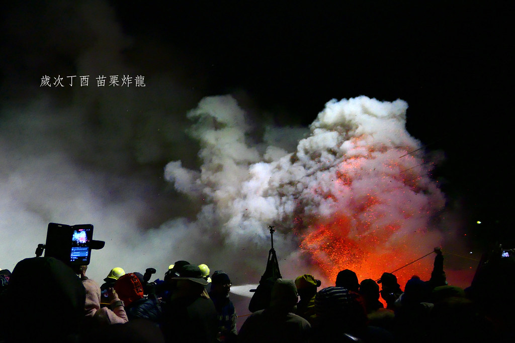 2017元宵。苗栗炸龍