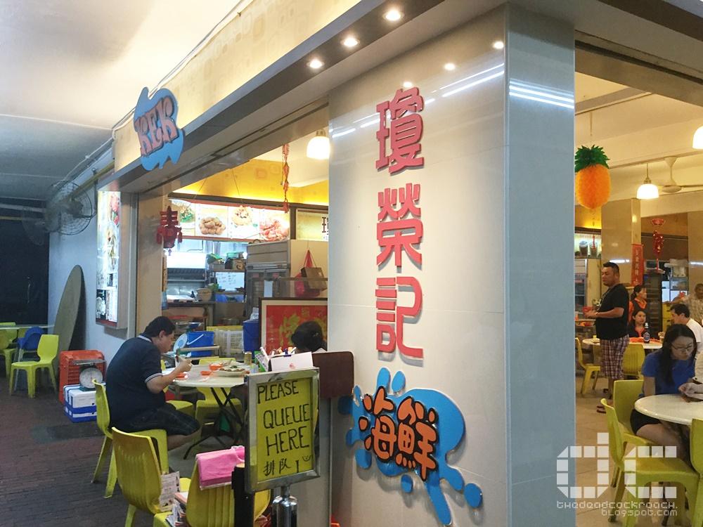 food review, kek alexandra, kek seafood, keng eng kee seafood, singapore, 瓊榮記海鲜, keng eng keng,kek
