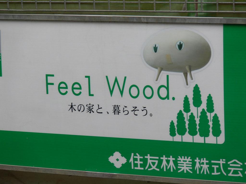 Feel Wood Lots More Engrish Here The Little Alien Loo Flickr