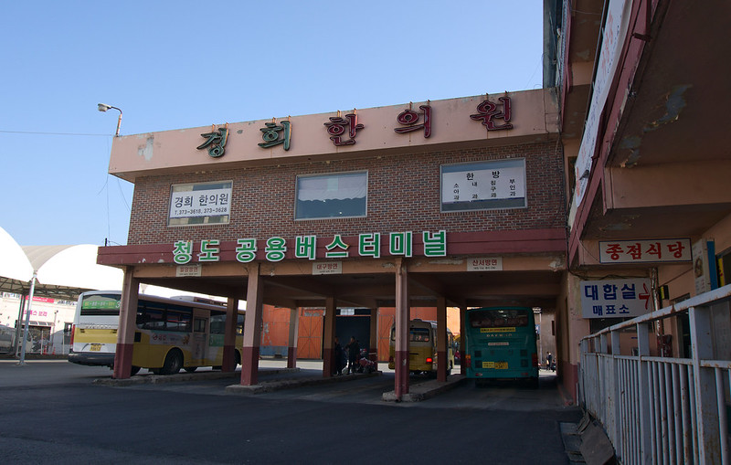 Cheongdo bus terminal, Gyeongsangbukdo 청도공용버스터미널